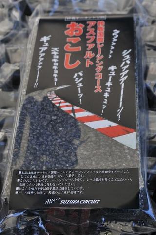 Startsuzuka40