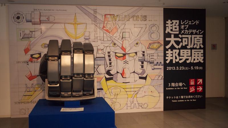 Okawarakunio02