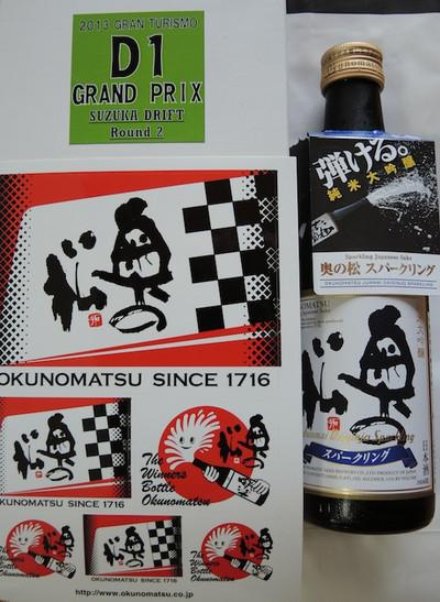 D1suzuka77_2