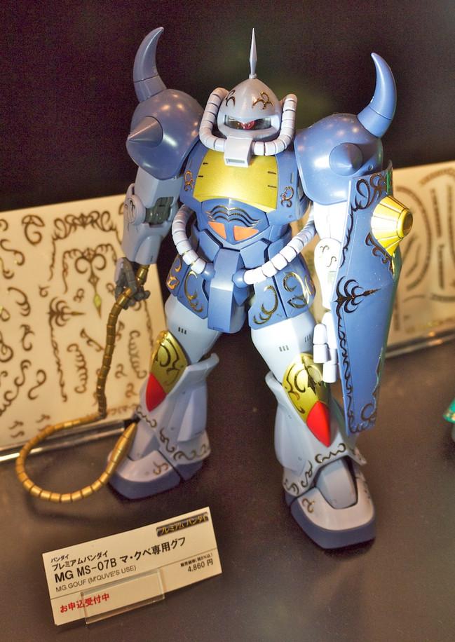 Gundam46