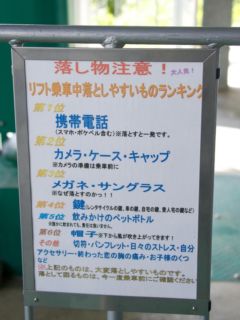 Kasamatsulift32